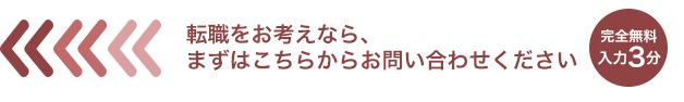 業界No.1!エムスリーキャリアの病院事務転職(厚生労働大臣認可 13-ユ-304437)
